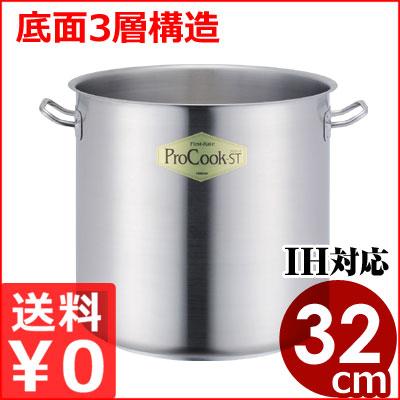 プロクック Procook-ST 寸胴鍋 32cm 24リットル フタ無し IH対応/3層クラッド鋼製 業務用寸胴鍋 メーカー取寄品
