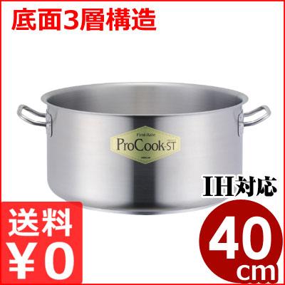 プロクック Procook-ST 外輪鍋 40cm 25リットル フタ無し IH対応/3層クラッド鋼製 業務用浅型両手鍋 メーカー取寄品