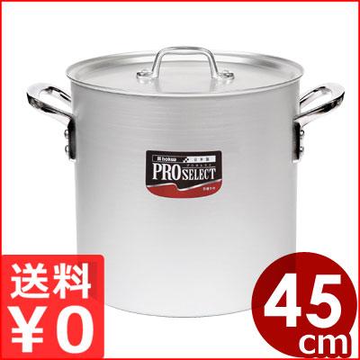 プロセレクト アルミ寸胴鍋 45cm 70リットル 業務用寸胴鍋