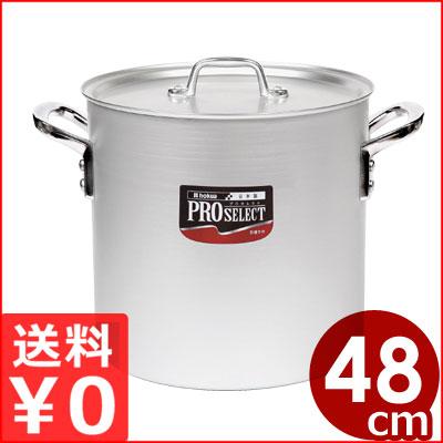 プロセレクト アルミ寸胴鍋 48cm 85リットル/業務用寸胴鍋 メーカー取寄品