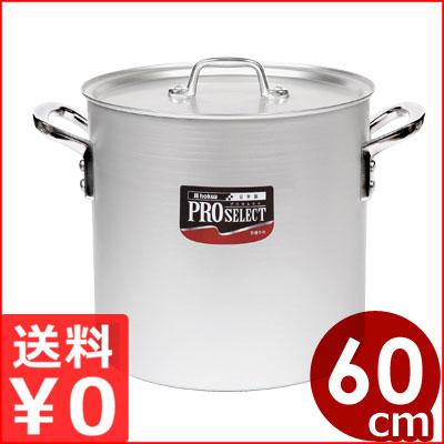 プロセレクト アルミ寸胴鍋 60cm 164リットル/業務用寸胴鍋 メーカー取寄品