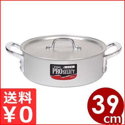 プロセレクト アルミ外輪鍋 39cm 16リットル/業務用浅型両手鍋 ソトワール鍋 メーカー取寄品