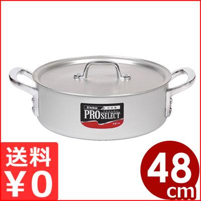 プロセレクト アルミ外輪鍋 48cm 29リットル/業務用浅型両手鍋 ソトワール鍋 メーカー取寄品