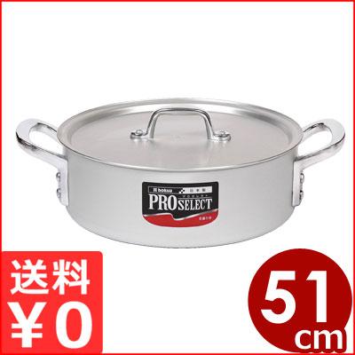 プロセレクト アルミ外輪鍋 51cm 35リットル/業務用浅型両手鍋 ソトワール鍋 メーカー取寄品