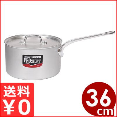 プロセレクト アルミ片手鍋 36cm 23リットル/アルミ鍋 ガス火用 メーカー取寄品