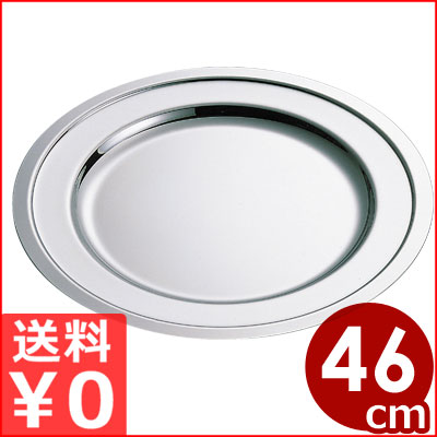 ステンレスプレーン丸皿 18インチ(460mm) 18-8ステンレス製 大皿 メーカー取寄品