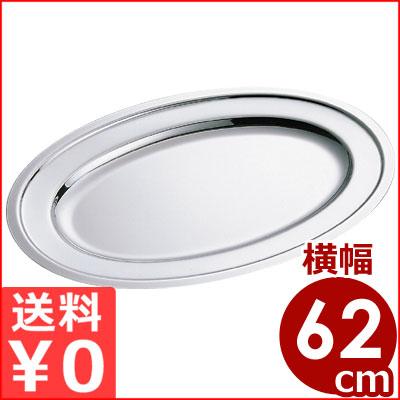 ステンレスプレーン小判皿 24インチ(625×460mm)/18-8ステンレス製 大皿 メーカー取寄品