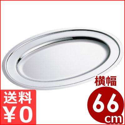 ステンレスプレーン小判皿 26インチ(666×460mm)/18-8ステンレス製 大皿 メーカー取寄品
