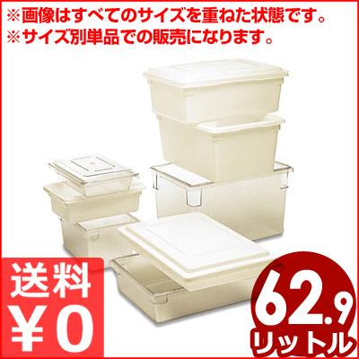 フードボックス 1/1 (66×45.7cm) 高さ30.5cm 本体のみ 3528/大型保存容器 メーカー取寄品