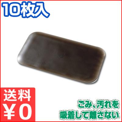 フィンガータッチ スモーク 10枚入り クリーン洗浄品 指先や手のゴミ・汚れ吸着シート 《メーカー取寄》/粘着シート ゴミ取り 汚れ取り くっつく 洗える 繰り返し