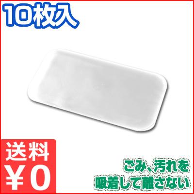 フィンガータッチ ホワイト 10枚入り クリーン洗浄品 指先や手のゴミ・汚れ吸着シート メーカー取寄品