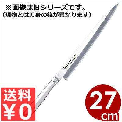 藤次郎 藤寅作包丁 柳刃包丁 27cm SDモリブデンバナジウム鋼刃 FU-623 《メーカー取寄》/燕の国産包丁 tojiro 刺身包丁 切り身のカット、スライスに ステンレス和包丁 やなぎば