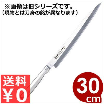 藤次郎 藤寅作包丁 柳刃包丁 30cm SDモリブデンバナジウム鋼刃 FU-624 《メーカー取寄》/燕の国産包丁 tojiro 刺身包丁 切り身のカット、スライスに ステンレス和包丁 やなぎば