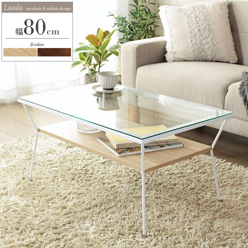 ガラステーブル 幅80 Laulu ラウル 収納 おしゃれ リビングテーブル カフェ風 モダン 強化ガラス iw-317