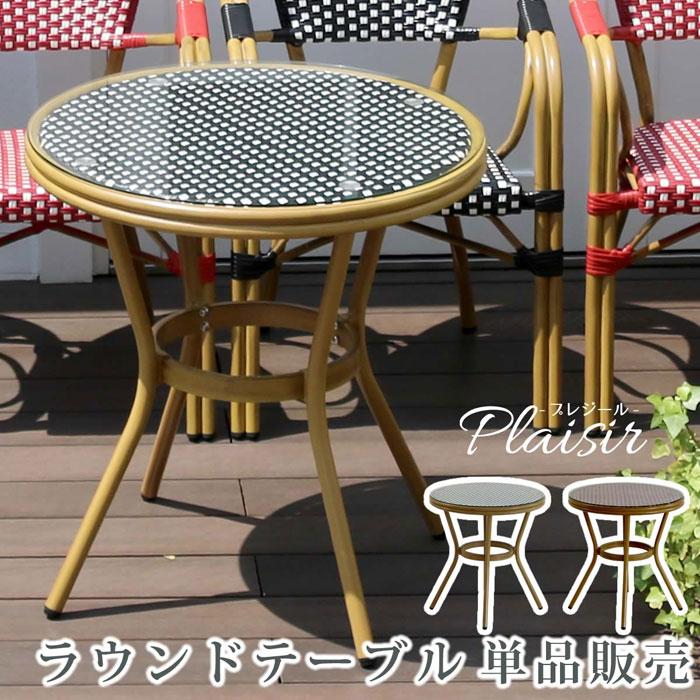 pls-r70 Pleaisir 丸テーブル テラス ラウンドテーブル ガーデンテーブル カフェテーブル ガーデン プレジール テーブル 机 アルミ製 アウトドア