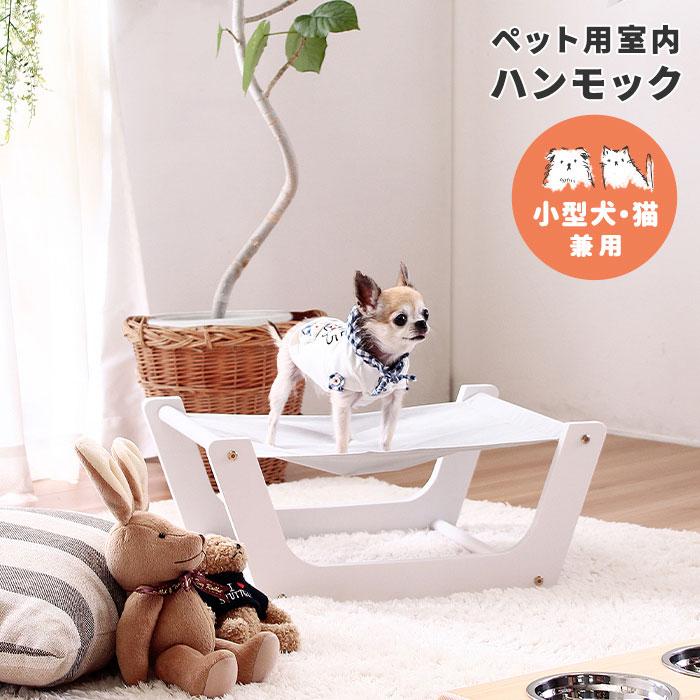 ペット ハンモック 小型犬 猫 53.4×39×22 室内ペット用 おしゃれ ホワイト 白 かわいい インテリア 布製 xc94213 ネコ いぬ 犬 国産品 猫用 犬用 ペット用品 日本未発売 イヌ ねこ