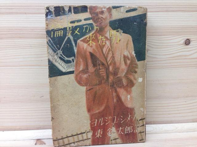 倫敦から来た男 昭和17年再版 / ジョルジュ・シメノン/伊藤鋭太郎 訳 【中古】