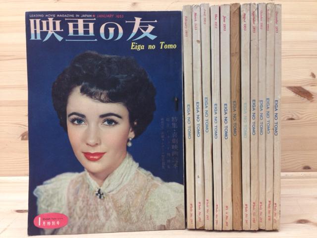 映画の友 1953年(昭和28年)全12冊揃 【中古】