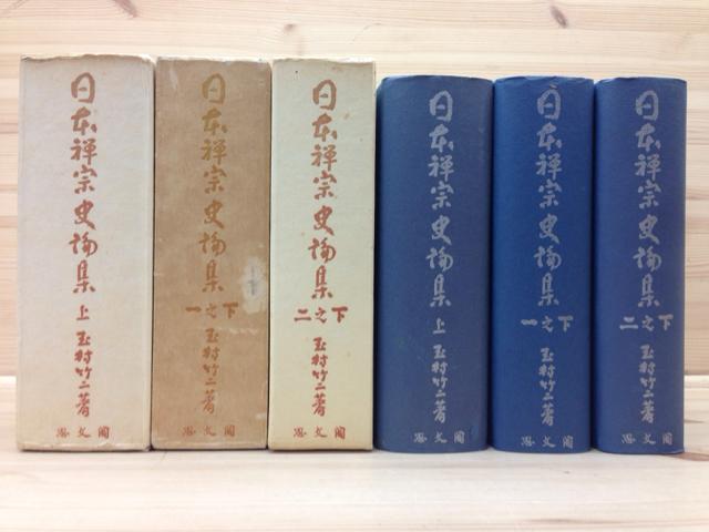日本禅宗史論集 全3冊揃 / 玉村竹二 【中古】