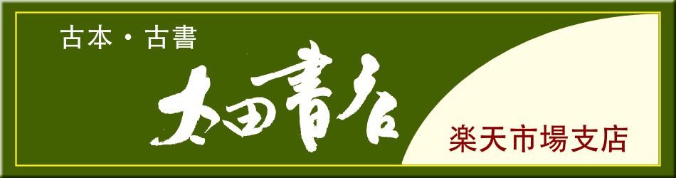 太田書店 楽天市場支店:当店は昭和23年創業の古本屋です。様々なジャンルを取り扱っております。