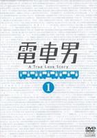 【レンタル落ち】DVD 電車男 全7枚セット【中古】afb