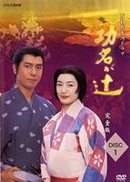 【レンタル落ち】DVD NHK大河ドラマ 功名が辻 全13巻セット【中古】afb