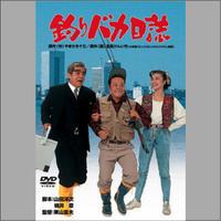 【レンタル落ち】DVD 釣りバカ日誌 全20巻セット【中古】afb