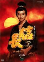 【レンタル落ち】DVD NHK大河ドラマ 信長 完全版 全13巻セット【中古】afb