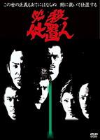 【レンタル落ち】DVD 必殺仕置人 全7巻セット【中古】afb