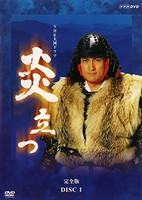 【レンタル落ち】DVD NHK大河ドラマ 炎立つ 完全版 全9巻セット【中古】afb