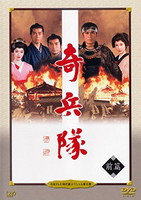 【レンタル落ち】DVD 日本テレビ時代劇スペシャル5 奇兵隊 全2巻セット【中古】afb