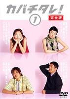 【レンタル落ち】DVD カバチタレ! 全6巻セット【中古】afb