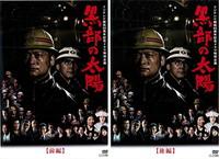 【レンタル落ち】DVD 黒部の太陽 前編 後編 全2巻セット【中古】afb