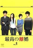 【レンタル落ち】DVD 最高の離婚 全6巻 + スペシャル 全7巻セット【中古】afb