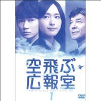 【レンタル落ち】DVD 空飛ぶ広報室 全6巻セット【中古】afb