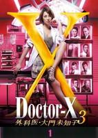【レンタル落ち】DVD ドクターX 外科医・大門未知子 3 全6巻セット【中古】afb