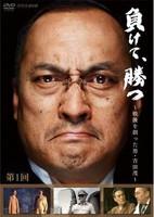 【レンタル落ち】DVD 負けて、勝つ 戦後を創った男・吉田茂 全5巻セット【中古】afb