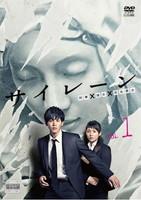 【レンタル落ち】DVD サイレーン 刑事×彼女×完全悪女 全5巻セット【中古】afb