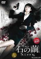 【レンタル落ち】DVD 連続ドラマW 石の繭 殺人分析班 全3巻セット【中古】afb