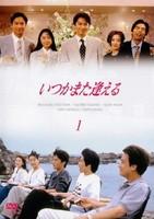 【レンタル落ち】DVD いつかまた逢える 全5巻セット【中古】afb