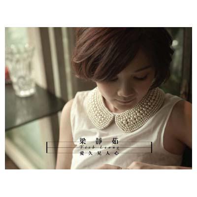 USED【送料無料】愛久見人心 (プレオーダー版) (台湾盤) [Audio CD] 梁靜茹 (フィッシュ・リャン)