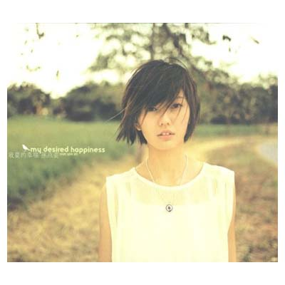 低価格 送料無料 中古 我要的幸福my Desired Happines WEB限定 Audio Yan-zi ステファニースン Stefanie CD 孫燕姿 Sun