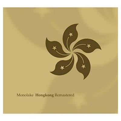 USED【送料無料】Hongkong Remastered [Audio CD] Monolake