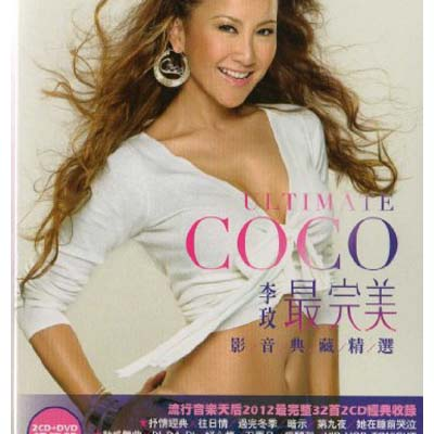 USED【送料無料】最完美ー影音典蔵精選 Ultimate CoCo 2CD+DVD [Audio CD] Coco Lee 李?