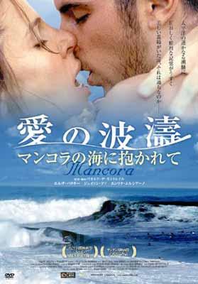送料無料【中古】愛の波濤 マンコラの海に抱かれて [DVD] [DVD]