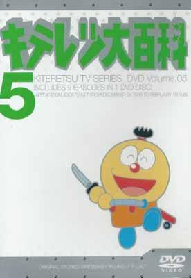 USED【送料無料】キテレツ大百科 DVD 5 [DVD]