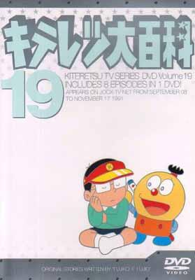 USED【送料無料】キテレツ大百科 DVD 19 [DVD]