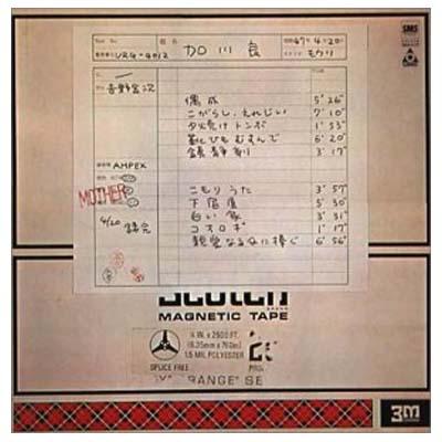 USED【送料無料】親愛なるQに捧ぐ [Audio CD] 加川良