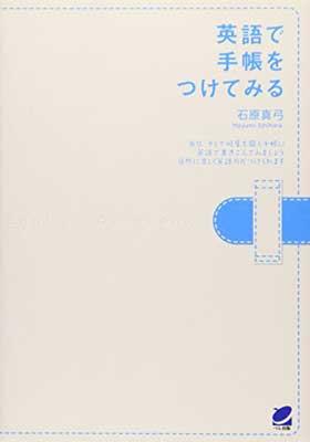 USED 送料無料 直営ストア 英語で手帳をつけてみる Tankobon 石原 Softcover 年間定番 真弓