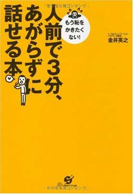 USED 送料無料 人前で3分 英之 金井 上等 毎日続々入荷 あがらずに話せる本